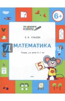 Математика. Тетрадь для детей 6-7 лет. ФГТОбучение счету. Основы математики<br>Пособие составлено в соответствии с ФГОС дошкольного образования. Позволяет дать детям необходимые начальные знания по математике, способствует развитию мышления, воображения, памяти, внимания, речи.<br>Предназначается педагогам дошкольных образовательных учреждений и родителям.<br>Текст читает взрослый.<br>4-е издание.<br>