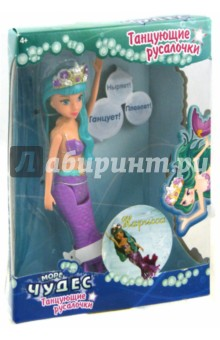 Кукла Танцующая русалочка. Нарисса (146272)Другие виды игрушек<br>Нарисса любит петь и танцевать. Всегда готова встретиться и повеселиться со своими подводными друзьями.<br>Русалочка плавает и ныряет. Траектория движения игрушки зависит от наклона хвоста. <br>В хвосте русалочки моторчик, вращающий винт. Игрушка работает от 1 батарейки типа ААА (в комплект не входит).<br>Для детей от 4-ти лет.<br>Не рекомендуется детям до 3-х лет. Содержит мелкие детали.<br>Сделано в Китае.<br>