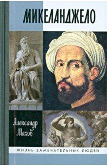 МикеланджелоДеятели культуры и искусства<br>Микеланджело Буонарроти (1475-1564) по праву считается одним из величайших гениев мирового искусства, достигшим в своем творчестве не только пределов мастерства, но и высочайших вершин духа. Подобно другим титанам итальянского Возрождения, он проявил себя в самых разных областях - скульптуре, живописи, архитектуре, поэзии. Его долгая жизнь не была лёгкой: сложный характер и бескомпромиссность натуры лишили его друзей, наделив множеством врагов и завистников, чья клевета ещё много веков пятнала его имя. Среди множества исследований, правдиво рассказывающих о судьбе и творениях великого мастера, одним из самых заметных обещает стать его новая биография, написанная Александром Маховым - историком итальянской культуры, переводчиком на русский язык поэтических творений Микеланджело, которые предстают в этой книге не менее значимой частью его творческого наследия, чем всем известные живописные и скульптурные шедевры.<br>