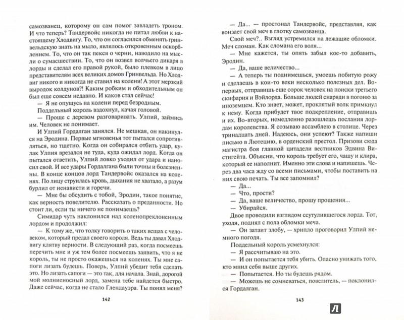 Иллюстрация 1 из 7 для Чаша Первобога. Книга 2. Кровь королей - Сурен Цормудян | Лабиринт - книги. Источник: Лабиринт