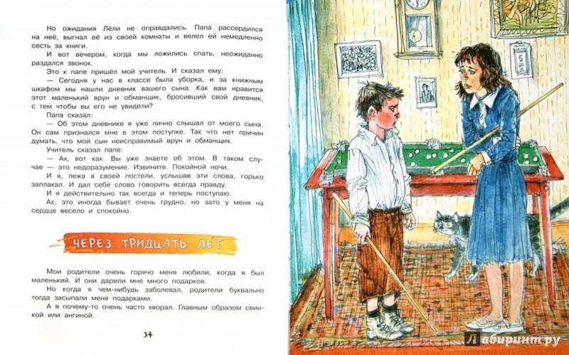 Бабушкин подарок зощенко читать с картинками 3