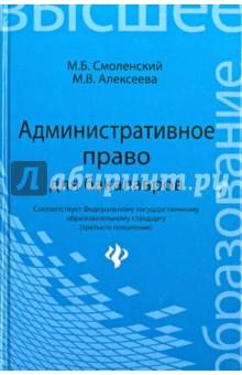 Административное право для бакалавров. Учебник