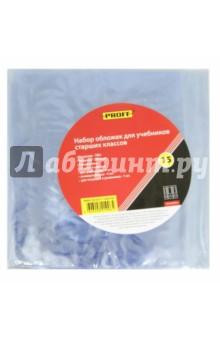 Набор обложек для учебников старших классов (BMN130/SET1-100A-00) Proff