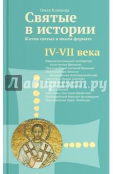 Святые в истории. Жития святых в новом формате. IV-VII века
