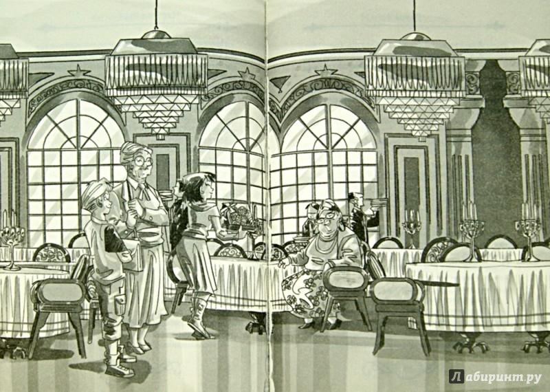 Иллюстрация 1 из 19 для Не убивайте великого мага! - Баккаларио, Гатти   Лабиринт - книги. Источник: Лабиринт