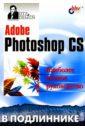 Adobe Photoshop CS в подлиннике