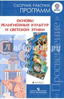 Основы религиозных культур и светской этики. 4 класс. Сборник рабочих программ. ФГОС