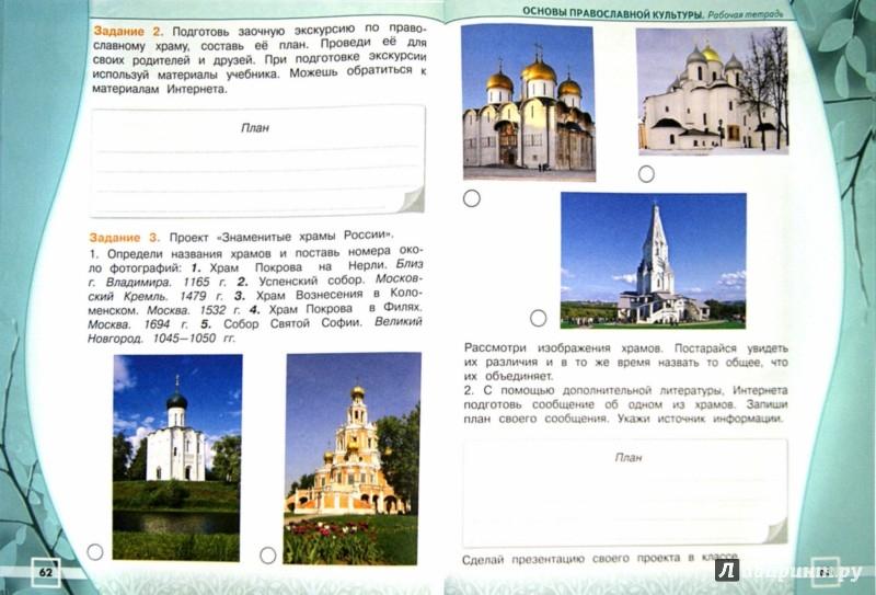 Решебник По Православной Культуре 4 Класс Рабочая Тетрадь