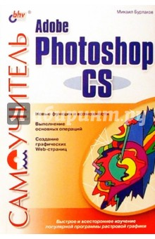 Книга по adob photoshop cs