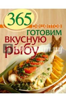 365 рецептов. Готовим вкусную рыбуБлюда из рыбы и морепродуктов<br>Рыба и блюда из нее всегда будут привлекать внимание кулинаров, потому что это вкусно, это разнообразно, это полезно. 365 салатов и закусок, первых и вторых блюд, запеканок и выпечки представлено в нашей новой книге. О ценности рыбы вы прочитаете в предисловии, а рецепты нужных блюд увидите в иллюстрированном содержании на обороте обложки.<br>