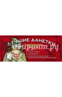 Парфенова Ирина Ивановна Лучшие данетки: новые загадки с захватывающим сюжетом