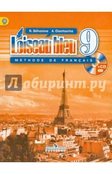 Французский язык. Второй иностранный 9 класс. Учебник (+CD). ФГОС