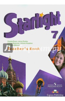 Английский язык. Книга для учителя. 7 класс. Для школ с углубленным изуч. англ. языка. ФГОС
