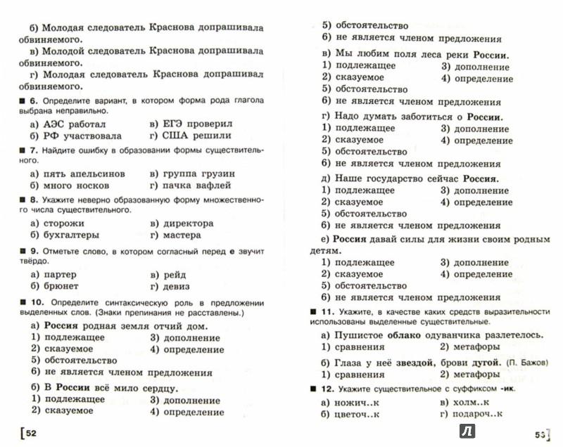 С языку гдз тесты ответами тематические русскому 6 по ладыженская класс