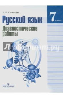 Русский язык. Диагностические работы. 7 класс. Пособие для учащихся общеобразовательных организаций
