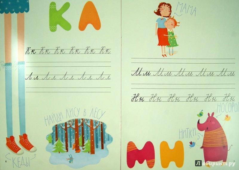 Иллюстрация 1 из 11 для Прописи: пиши-стирай - Наталья Речная | Лабиринт - книги. Источник: Лабиринт