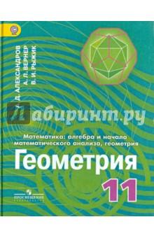 Геометрия. 11 класс. Учебник. Углубленный уровень. ФГОСМатематика (10-11 классы)<br>Линия УМК Александров А. Д. (10-11 классы) (Профильный/Углублённый)<br>Содержание учебника соответствует ФГОС. Учебник содержит материалы, которые могут быть элективными курсами: 1) выпуклые фигуры; 2) многогранники; 3) теория поверхностей и сферическая геометрия; 4) преобразования; 5) современная геометрия. Изложение геометрии в учебнике сочетает наглядность и логичность. При этом обращается внимание на практическое применение геометрии, её связь с искусством, техникой, архитектурой. Теоретический и задачный материалы дифференцированы. О дифференциации задач говорят рубрики внутри задачного материала, ориентирующие учителей и учеников в этом материале: Смотрим, Дополняем теорию, Планируем, Доказываем, Исследуем, Участвуем в олимпиаде, Прикладная геометрия, Поступаем в вуз и др. В рубриках Разбираемся в решении предлагаются образцы решения задач. Такая структура системы задач оптимально отражает все три составляющие самой геометрии: логику, наглядное воображение и практику. Авторы ведут рассказ и об истории геометрии от великих геометров Древней Греции до создателей неевклидовой геометрии и работ по современной геометрии. Таким образом, изложение геометрии в этих учебниках не является набором формул и теорем, а представляет собой живую, развивающуюся науку.<br>2-е издание.<br>
