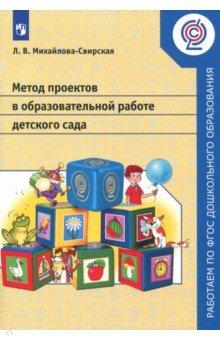Метод проектов в образовательной работе детского сада. Пособие для педагогов ДОО. ФГОС