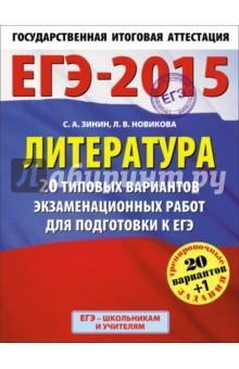 ЕГЭ-15. Литература. 20 типовых вариантов экзаменационных работ для подготовки к ЕГЭ от Лабиринт