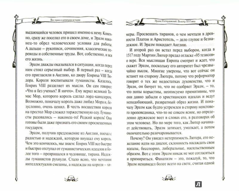 Иллюстрация 1 из 5 для От Клеопатры до Карла Маркса. Самые захватывающие истории поражений и побед великих людей - Наталия Басовская | Лабиринт - книги. Источник: Лабиринт