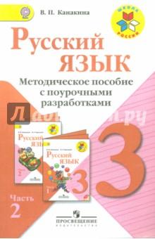 Русский язык. Методическое пособие с поурочными разработками. 3 класс. В 2 частях. Часть 2. ФГОС