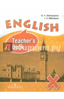 Английский язык. 10 класс. Книга для учителя. Пособие для общеобразовательных организаций