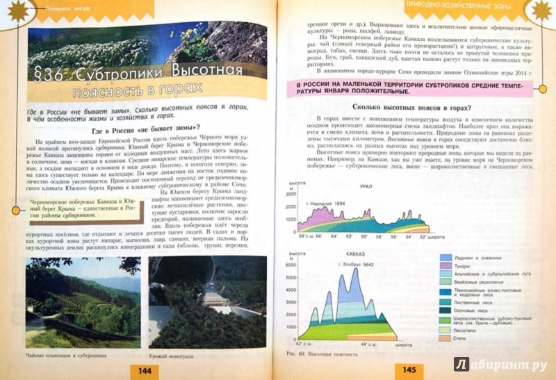 Иллюстрация 1 из 4 для География. 8 класс. Учебник для общеобразовательных организаций. ФГОС (+CD) - Алексеев, Николина, Липкина   Лабиринт - книги. Источник: Лабиринт