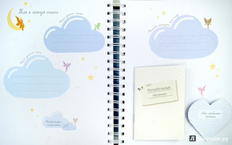 Иллюстрация 1 из 48 для Альбом малыша от 0 до 1 | Лабиринт - сувениры. Источник: Лабиринт