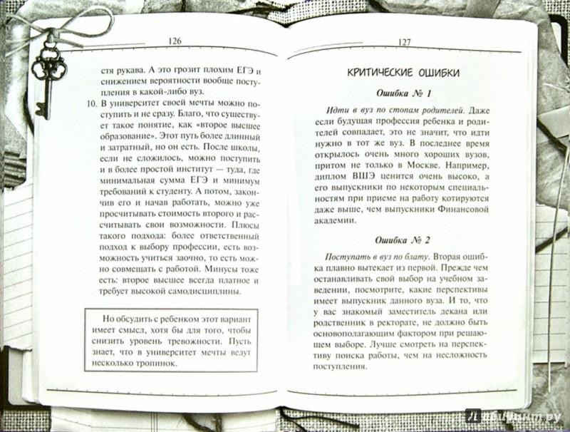 Иллюстрация 1 из 4 для Как наладить отношения с подростком. 100 практических советов - Анастасия Пономаренко   Лабиринт - книги. Источник: Лабиринт