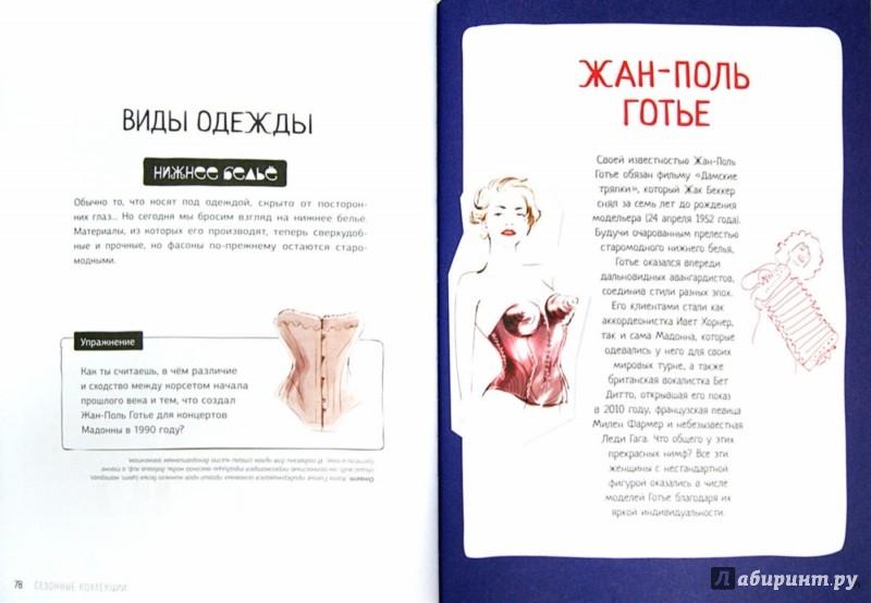 Иллюстрация 1 из 26 для Блокнот стилиста. Создай свой образ! - Вандителли, Гриотто | Лабиринт - книги. Источник: Лабиринт