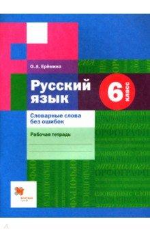Русский Язык 2 Класс Словарные Слова