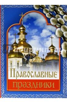 Православные праздникиОбщие вопросы православия<br>Эта книга о главных праздниках Русской Православной Церкви, об их духовном содержании, истории и традициях. <br>Для широкого круга читателей.<br>