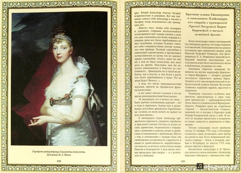 Иллюстрация 1 из 5 для Тайны дома Романовых - Вольдемар Балязин   Лабиринт - книги. Источник: Лабиринт