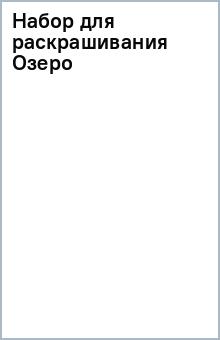 PL/96 Набор д/раскр.большой. Озеро