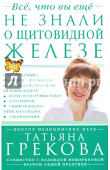 Все, что вы еще не знали о щитовидной железеЭндокринология<br>Это книга, мотивирующая все знать о своем здоровье. Мотивирует она с юмором, на примере заболеваний, связанных со щитовидной железой. Основания писать юмористические книги о нашем отношении к своему здоровью имеются. От непонимания ситуации со своим здоровьем можно маяться долго, до смешного. Мучиться тогда, когда множество болезней сегодня лечатся легко, с улыбкой на устах. Тем не менее миллионы людей живут из-за них вечно умирающим лебедем.<br>Данная книга - первая в России и, возможно, в мире - рассказывает с юмором о связи нашей психологии с болезнями щитовидной железы и другими болезнями тела и души. Такая связь почему-то остается тайной даже для ряда докторов. Маски неведения проблем со здоровьем испортили профессиональную и личную судьбу героини книги Милы, отупив ее, лишив успеха, либидо и воли к жизни. Двадцать пять врачей ошиблись в ее диагнозе. Победила лишь доктор Леди Искренность. В основе роковой истории Милы лежит реальная история болезни.<br>Эта ироничная научно-популярная книга - для широкого круга читателей, в том числе как легкое чтение для врачей-эндокринологов и докторов разного профиля, настоящих и будущих.<br>
