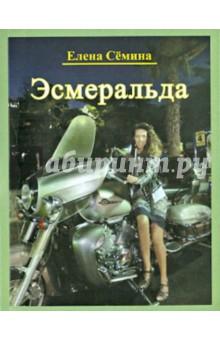 ЭсмеральдаСовременная отечественная проза<br>Вашему вниманию представлен любовный роман Эсмеральда.<br>