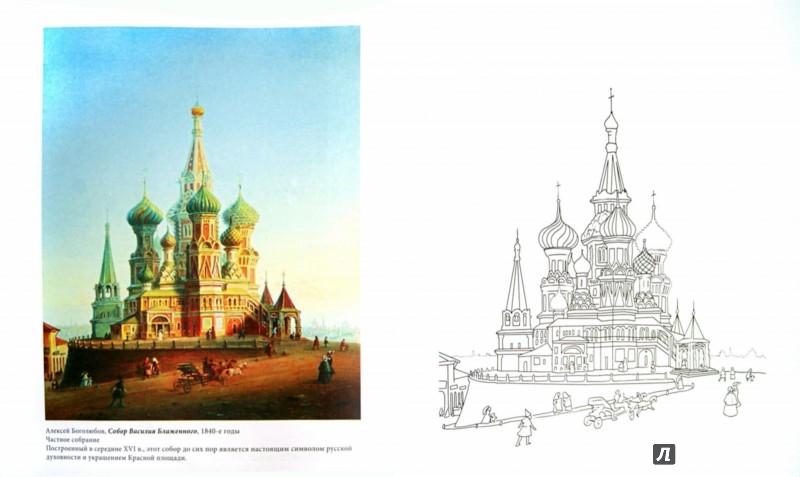 Иллюстрация 1 из 42 для Старая Москва | Лабиринт - книги. Источник: Лабиринт