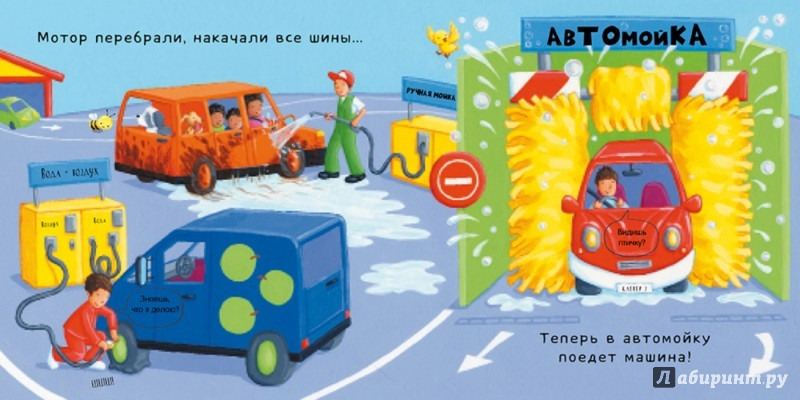 Иллюстрация 1 из 16 для В автомастерской. Тяни, толкай, крути, читай | Лабиринт - книги. Источник: Лабиринт
