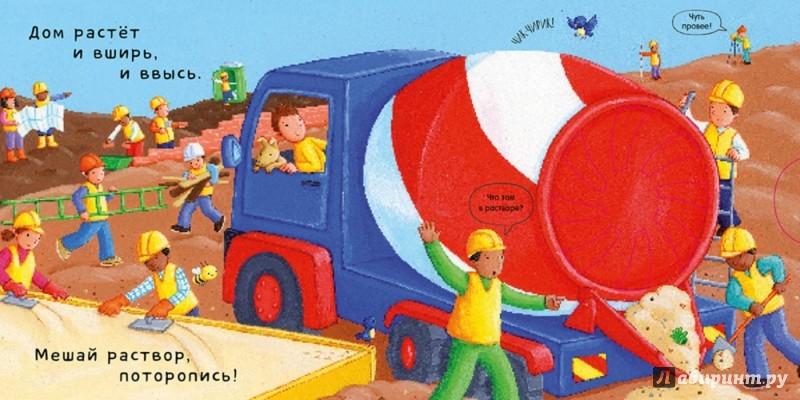 Иллюстрация 1 из 27 для На стройке. Тяни, толкай, крути, читай   Лабиринт - книги. Источник: Лабиринт