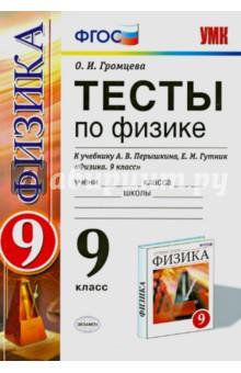 Физика. 9 класс. Тесты к учебнику А. В. Перышкина, Е. М. Гутник. ФГОС