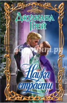 Наука страстиИсторический сентиментальный роман<br>Прелестная Эмили, которой угрожает смертельная опасность, вынуждена, переодевшись юношей, поступить на службу к одинокому герцогу Эшленду, герою Наполеоновских войн, под видом домашнего учителя для его сына-подростка.<br>Поначалу девушка панически боится сурового хозяина, но очень скоро ее страх переходит в робкое любопытство, а от любопытства недалеко и до нежных чувств.<br>Однако рано или поздно герцог узнает в молодом наставнике таинственную красавицу, покорившую его сердце и подарившую надежду на новое счастье...<br>