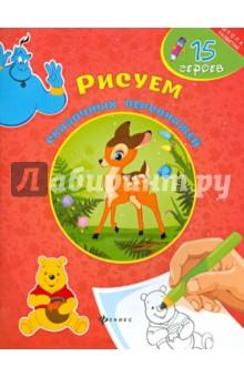 Рисуем сказочных персонажейРисование для детей<br>Книжка, которую вы держите в руках, поможет вам и вашему малышу не только снова встретиться с персонажами любимых сказок, но и самостоятельно воплотить их в жизнь. В каждом из нас (а особенно в детях!) есть творец, мечтающий о том, что именно в его руках заиграют новыми красками мультяшные герои.<br>Наша книжка - не только развлечение, но и тренинг. Изобразить героя любимой сказки помогут совсем несложные пошаговые инструкции. Здесь есть излюбленные персонажи как мальчиков, так и девочек.<br>