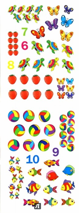 Иллюстрация 1 из 16 для 100 наклеек. Учим цифры | Лабиринт - книги. Источник: Лабиринт