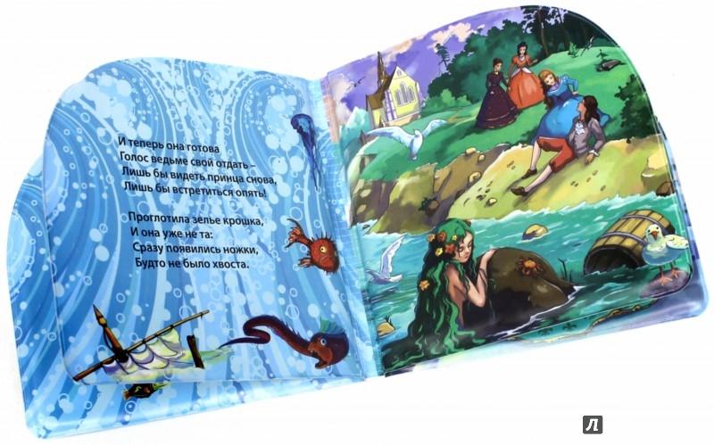 Иллюстрация 1 из 6 для Русалочка. Книжки для ванной | Лабиринт - книги. Источник: Лабиринт