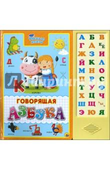 Говорящая азбука. Умные книгиЗнакомство с буквами. Азбуки<br>Говорящая азбука станет незаменимым помощником маленькому ученику: с этой книгой легко и незабываемо пройдёт обучение вашего ребёнка русскому алфавиту. Быстро освоить буквы поможет яркий модуль: нажимая на кнопки, ребёнок будет слышать правильное произношение букв и слов. Рядом с каждой буквой есть мини-пропись, на которой малыш может тренироваться письму. Реалистичные фотографии и интересные факты познакомят ребёнка с окружающим миром.<br>Для детей дошкольного возраста.<br>Для чтения взрослыми детям.<br>