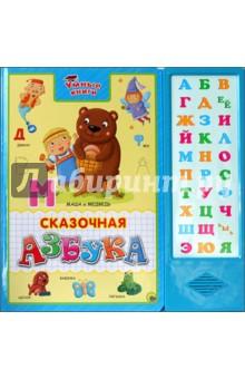 Сказочная азбука. Умные книгиЗнакомство с буквами. Азбуки<br>Сказочная азбука станет незаменимым помощником маленькому ученику: с этой книгой легко и быстро пройдёт обучение вашего ребёнка русскому алфавиту. Быстро освоить буквы поможет яркий модуль: нажимая на кнопки, ребёнок будет слышать правильное произношение<br>букв и слов. Рядом с каждой буквой есть мини-пропись, на которой малыш может тренироваться письму. Любимые сказочные персонажи и забавные рисунки сделают ваши домашние уроки незабываемыми!<br>Для детей дошкольного возраста.<br>Для чтения взрослыми детям.<br>