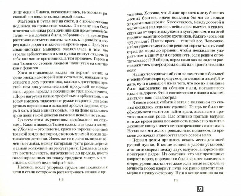Иллюстрация 1 из 7 для Купец - Евгений Алексеев   Лабиринт - книги. Источник: Лабиринт