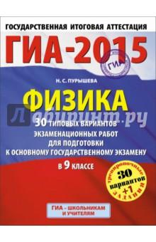 ГИА-15 Физика. 30 типовых вариантов экзаменационных работ для подготовки к основному гос. экз. 9 кл