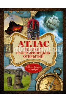 Атлас великих географических открытий всех времен и народов