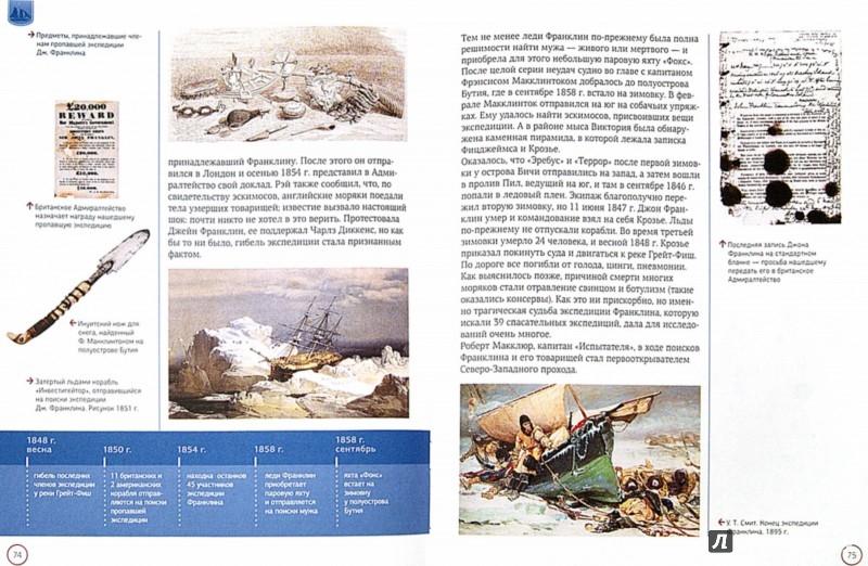 Иллюстрация 1 из 17 для Атлас великих географических открытий всех времен и народов - Андрей Шемарин | Лабиринт - книги. Источник: Лабиринт